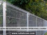 Gard metalic sudat.Plasa pentru gard.Stilpi.Sirma.Сварной забор.Сетка