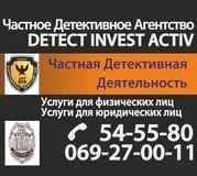 Услуги детектива и полиграфа в Молдове. Детективное агентство DIA.