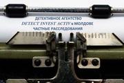 Детективное агентство DIA в Молдове | Услуги детектива  и полиграфа |
