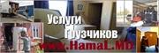 HamaL.MD-Transport Chisinau ,  Hamali.грузчики 24/24.Грузоперевозки