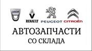 Автозапчасти на иномарки Болград