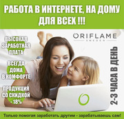 Сотрудник в онлайн-магазин