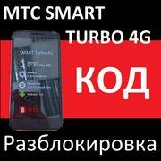 МТС Smart Race2 4g и Smart Turbo 4G разблокировать слот сим,  код