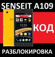 Senseit A109 Билайн - код разблокировки от оператора - программa