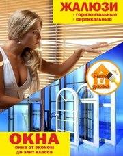 металопластиковые окна,  двери и жалюзи по всему Приднестровью