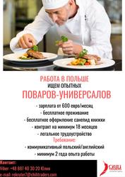 Повар работа в Польше