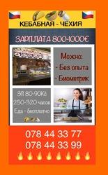 Чехия. Сеть ресторанов FAST-FOOD.